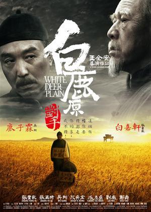 Rent White Deer Plain (aka Bai lu yuan) Online DVD Rental