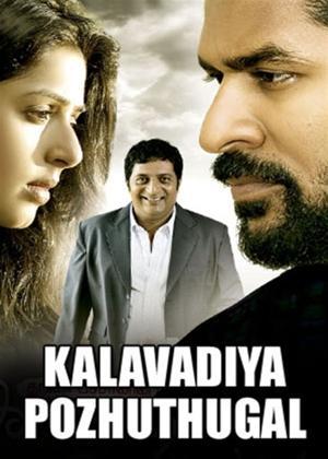 Rent Kalavadiya Pozhuthugal Online DVD Rental