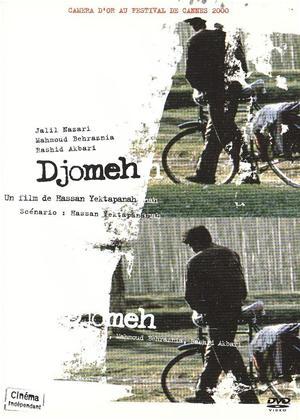 Djomeh Online DVD Rental