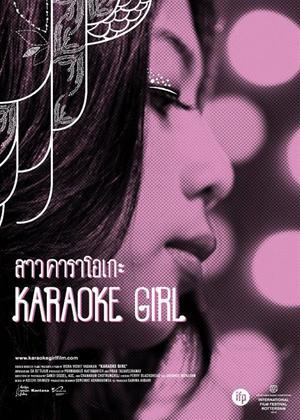 Rent Karaoke Girl (aka Sao Karaoke) Online DVD Rental