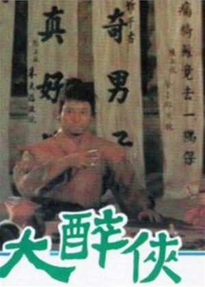 Rent Come Drink with Me (aka Da Zui Xia) Online DVD Rental