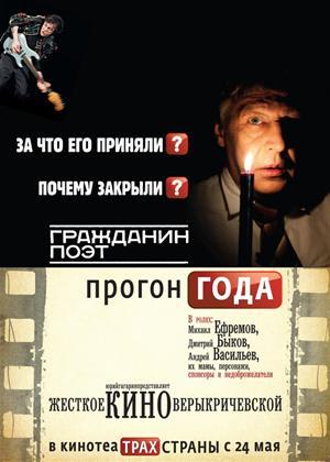 Rent Citizen Poet. Run of the Year (aka Grazhdanin Poet. Progon Goda) Online DVD Rental