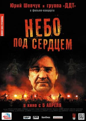 Rent The Sky Under the Heart (aka Nebo Pod Serdtsem) Online DVD Rental