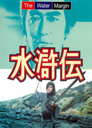 Rent The Water Margin: Vol.8 Online DVD Rental