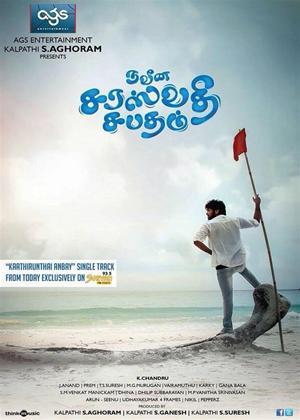 Rent Naveena Saraswathi Sabathan Online DVD Rental