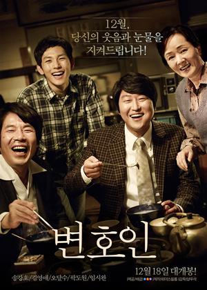 Rent The Attorney (aka Byeon-ho-in) Online DVD Rental