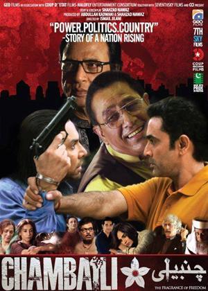 Rent Chambaili Online DVD & Blu-ray Rental