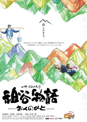 Rent The Tale of Iya (aka Iya Monogatari - okuno hito) Online DVD Rental
