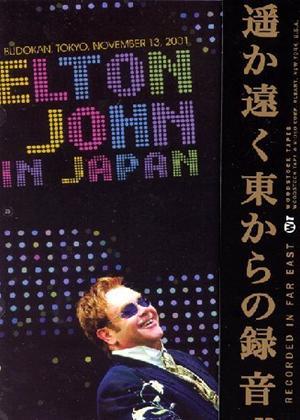 Rent Elton John: In Japan Online DVD Rental