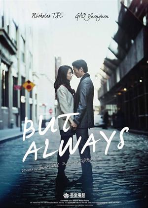 Rent But Always (aka Yi Sheng Yi Shi) Online DVD Rental