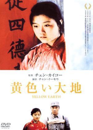 Rent Yellow Earth (aka Huang tu di) Online DVD Rental