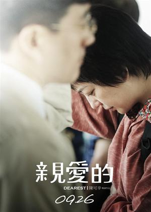 Rent Dearest (aka Qin ai de) Online DVD Rental