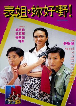 Rent Her Fatal Ways (aka Biao jie, ni hao ye!) Online DVD Rental