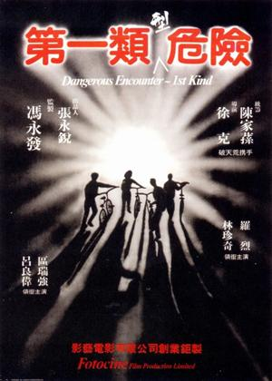 Rent Dangerous Encounters of the First Kind (aka Di yi lei xing wei xian) Online DVD Rental