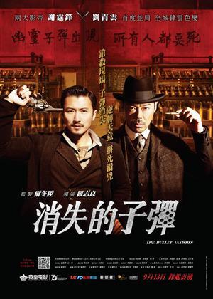 Rent The Bullet Vanishes (aka Xiao shi de zi dan) Online DVD & Blu-ray Rental