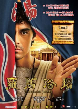 Rent Thermae Roma (aka Terumae romae) Online DVD Rental