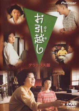 Rent Moving (aka Ohikkoshi) Online DVD & Blu-ray Rental