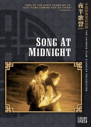 Rent Song at Midnight (aka Ye ban ge sheng) Online DVD Rental
