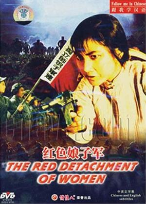 Rent The Red Detachment of Women (aka Hong se niang zi jun) Online DVD Rental