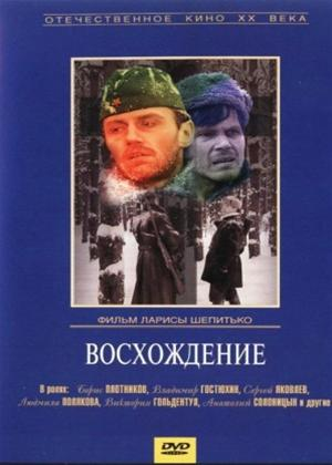 Rent The Ascent (aka Voskhozhdeniye) Online DVD Rental
