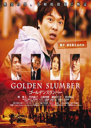 Rent Golden Slumber (aka Gôruden suranbâ) Online DVD Rental