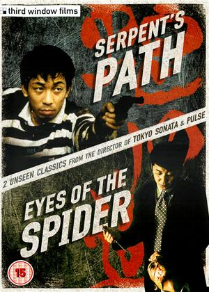 Rent Eyes of the Spider / Serpent's Path (aka Kumo no hitomi / Hebi no michi) Online DVD & Blu-ray Rental