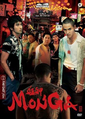 Rent Monga (aka Báng-kah) Online DVD Rental