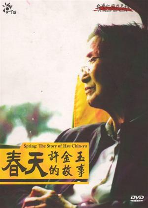 Rent Spring: The Story of Hsu Chin-Yu Online DVD Rental