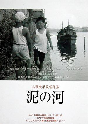 Rent Muddy River (aka Doro no kawa) Online DVD Rental