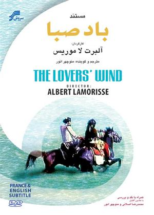 Rent The Lovers' Wind (aka Le vent des amoureux) Online DVD Rental