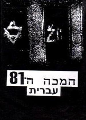 Rent The 81st Blow (aka Ha-Makah Hashmonim V'Echad) Online DVD Rental