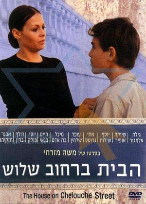 Rent The House on Chelouche Street (aka Ha-Bayit Berechov Chelouche) Online DVD & Blu-ray Rental