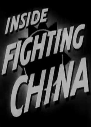 Rent Inside Fighting China Online DVD Rental