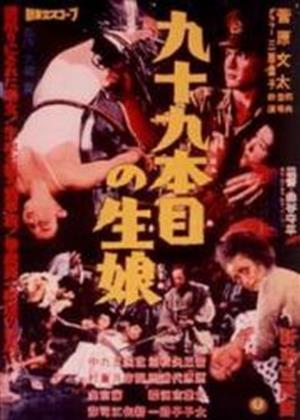 Rent The Bloody Sword of the 99th Virgin (aka Kyûjûkyû-honme no kimusume) Online DVD Rental