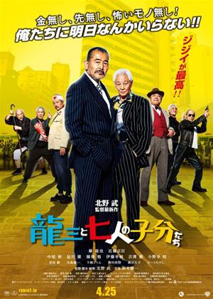 Rent Ryuzo and His Seven Henchmen (aka Ryûzô to 7 nin no kobun tachi) Online DVD Rental