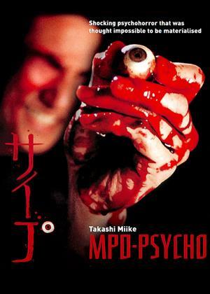 Rent MPD-Psycho (aka Tajuu jinkaku tantei saiko - Amamiya Kazuhiko no kikan) Online DVD & Blu-ray Rental