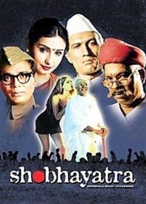 Rent Shobhayatra Online DVD Rental