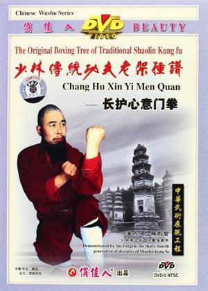 Rent 18 Methods of Traditional Shaolin Ku Fu Online DVD Rental