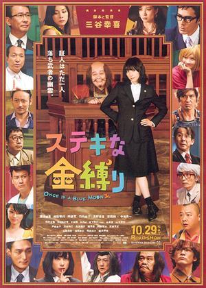 Rent A Ghost of a Chance (aka Sutekina Kanashibari) Online DVD Rental
