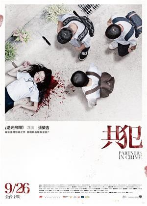 Rent Partners in Crime (aka Gong Fan) Online DVD Rental