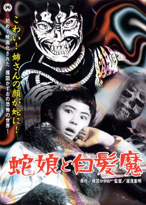 Rent The Snake Girl and the Silver-Haired Witch (aka Hebi musume to hakuhatsuma) Online DVD Rental