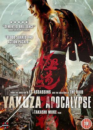 Rent Yakuza Apocalypse (aka Gokudou Daisensou) Online DVD Rental