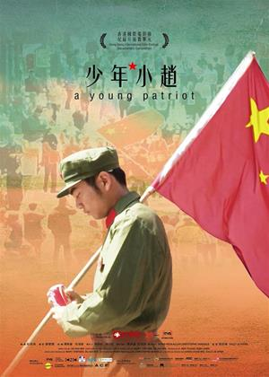 Rent A Young Patriot (aka Shao nian, xiao zhao) Online DVD Rental