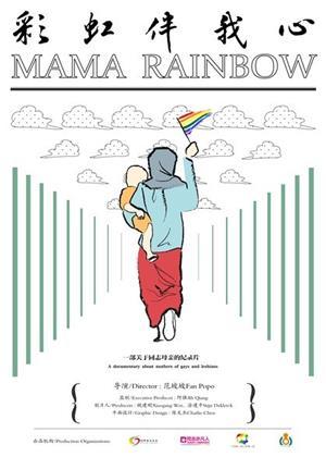Rent Mama Rainbow Online DVD Rental