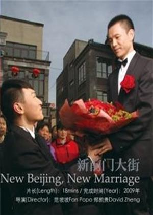 Rent New Beijing, New Marriage (aka New Beijing, New Marriage) Online DVD Rental