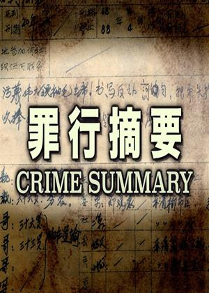 Rent Criminal Records (aka Zuixing Zhaiyao) Online DVD Rental