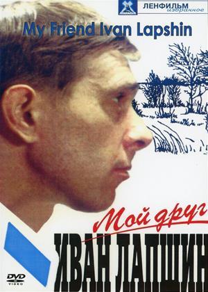 Rent My Friend Ivan Lapshin (aka Moy drug Ivan Lapshin) Online DVD Rental