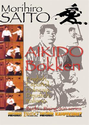 Rent Aikido Sword: M. Saito Online DVD Rental