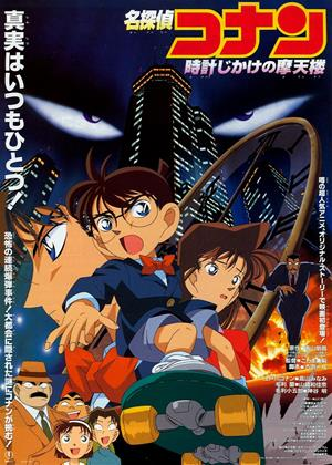 Rent Detective Conan: Series 30 (aka Meitantei Conan) Online DVD Rental