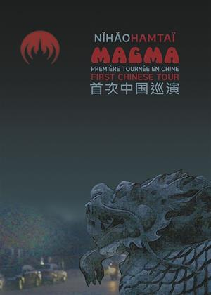 Rent Magma: Nihao Hamtaï (aka Nihao Hamtaï: Magma, first Chinese tour) Online DVD & Blu-ray Rental